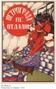Vintage Russian poster - Petrograd will not give up 1919